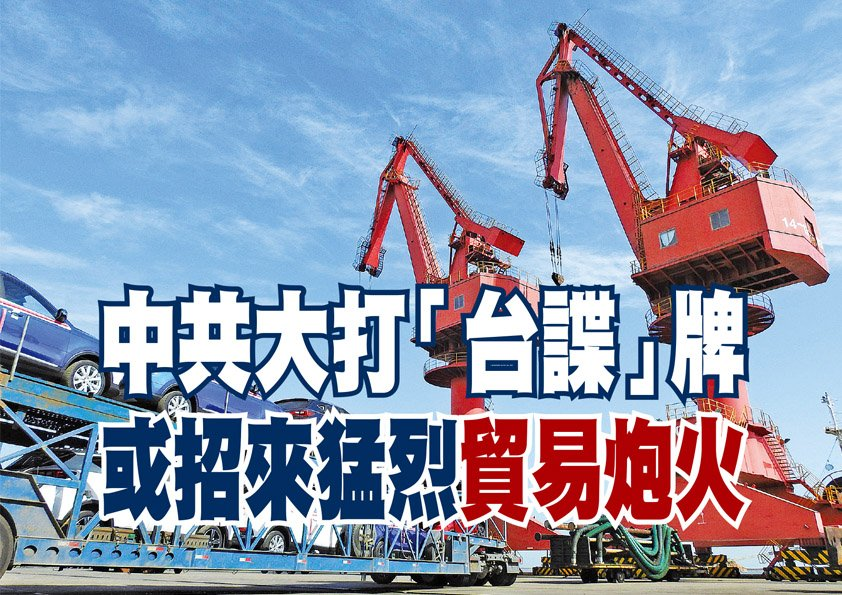中共的「台諜」宣傳戰,可能自毀對台統戰的虛華佈局,自傷每況愈下的中國經濟,並招來更猛烈的貿易炮火。(AFP)