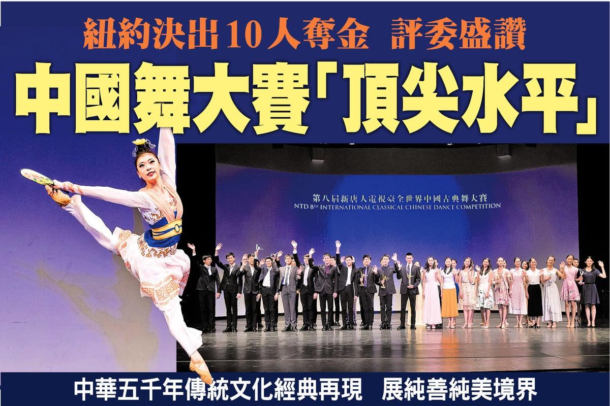 青年女子組金獎得主陳竺君表演舞蹈劇目《芳草江南岸》。(戴兵/大紀元)