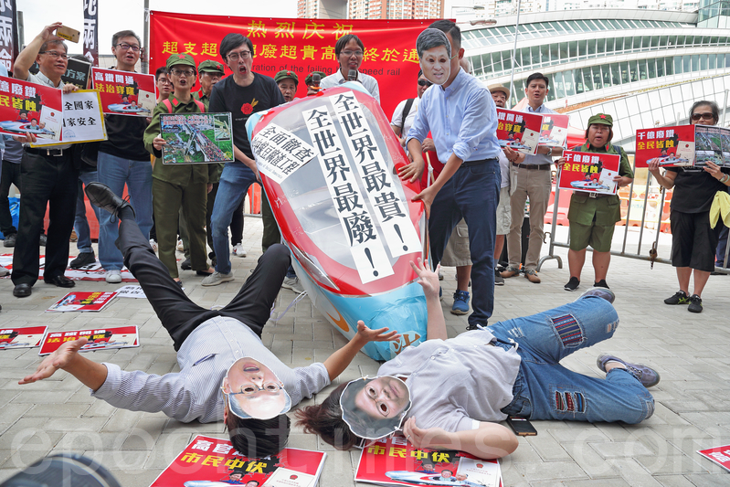 有團體前日趁高鐵香港段通車典禮,到高鐵西九站外抗議。(李逸/大紀元)