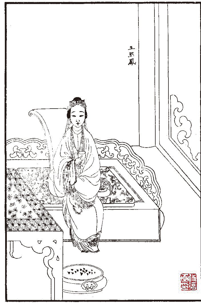 王熙鳳(公有領域)