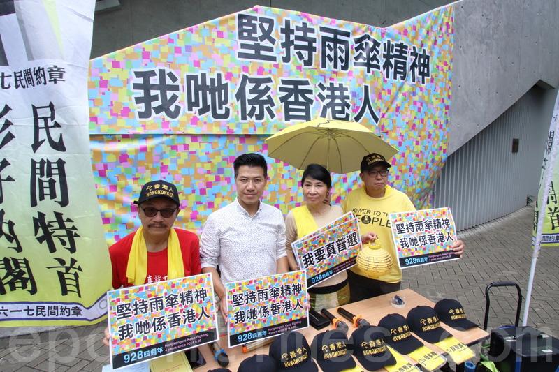 本周五、雨傘運動四周年當日,多個組織在金鐘舉行紀念活動。有團體昨日在金鐘「連儂牆」舉行記者會,強調會堅持雨傘運動精神,繼續爭取民主普選。(蔡雯文/大紀元)
