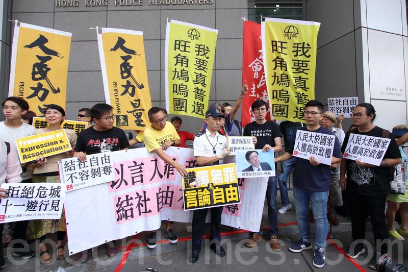 政團抗議港府取締民族黨 憂損結社自由立壞先例