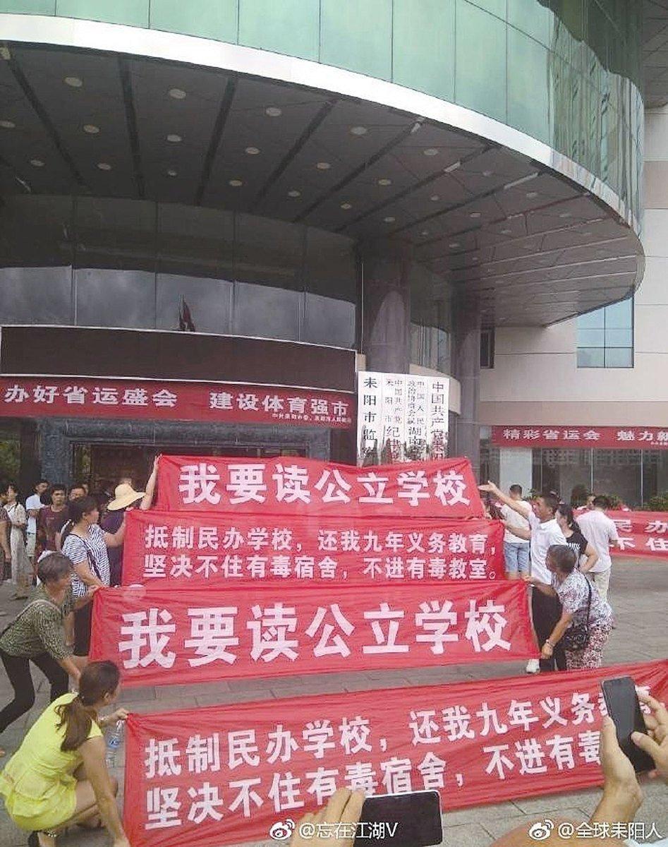 2018年9月1日和2日,湖南耒陽千名家長抗議學校強制分流及宿舍污染而發起維權抗議。(網絡圖片)