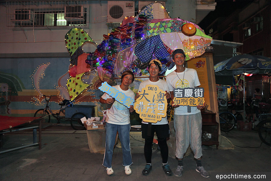 大澳「非茂里」組織三位創辦人,從左至右分別為German、Samuel及Hiyuki。背後是他們紮作的錦鯉花燈。(陳仲明/大紀元)