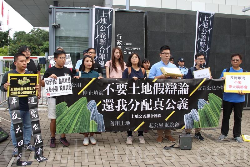 「土地公義聯合陣線」昨日到特首辦抗議,不滿「土地大辯論」是一場有預設立場的假諮詢。(蔡雯文/大紀元)