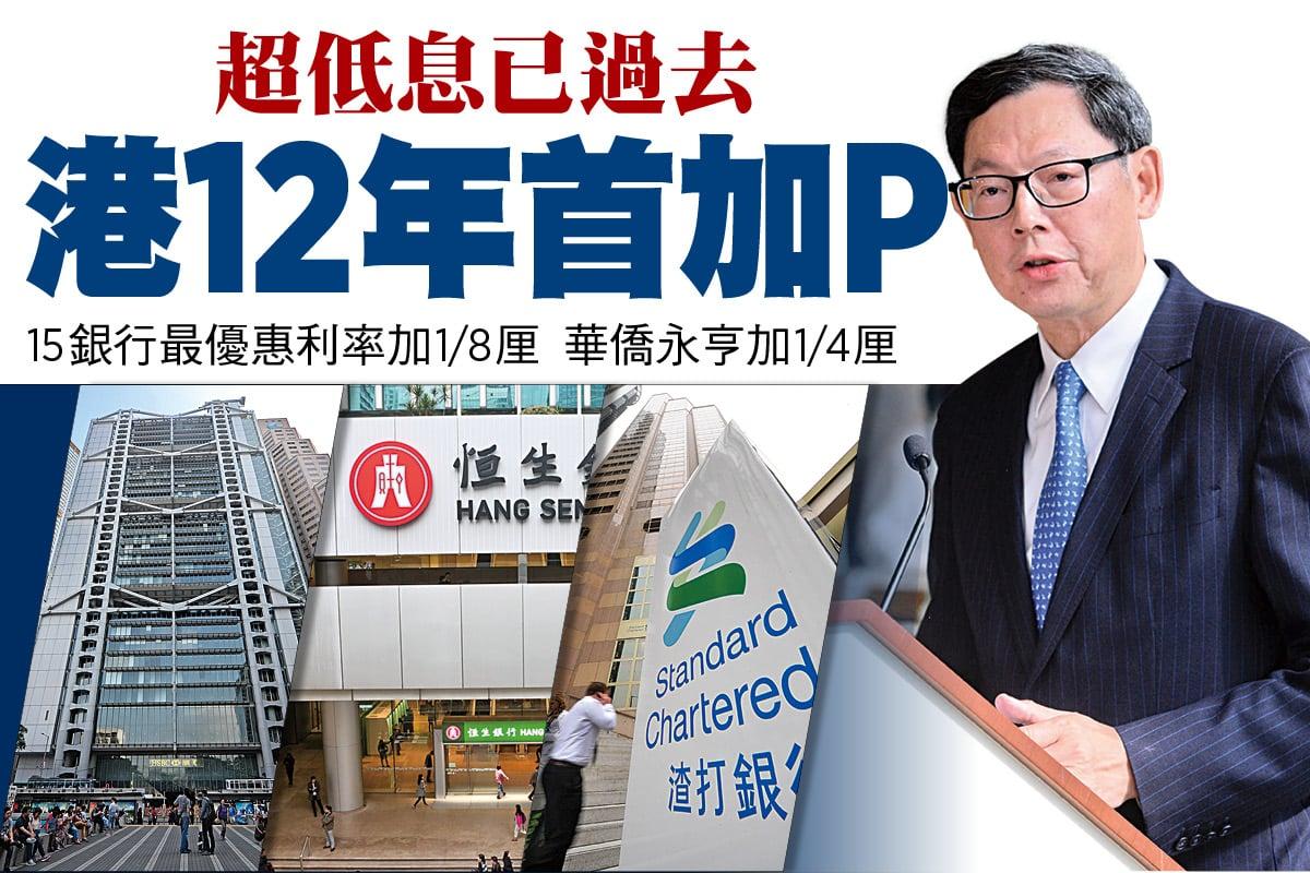 香港金融管理局總裁陳德霖昨晨宣佈,將貼現窗基本利率上調四分一厘(25個基點)至2.5厘,即時生效。(宋碧龍/大紀元)