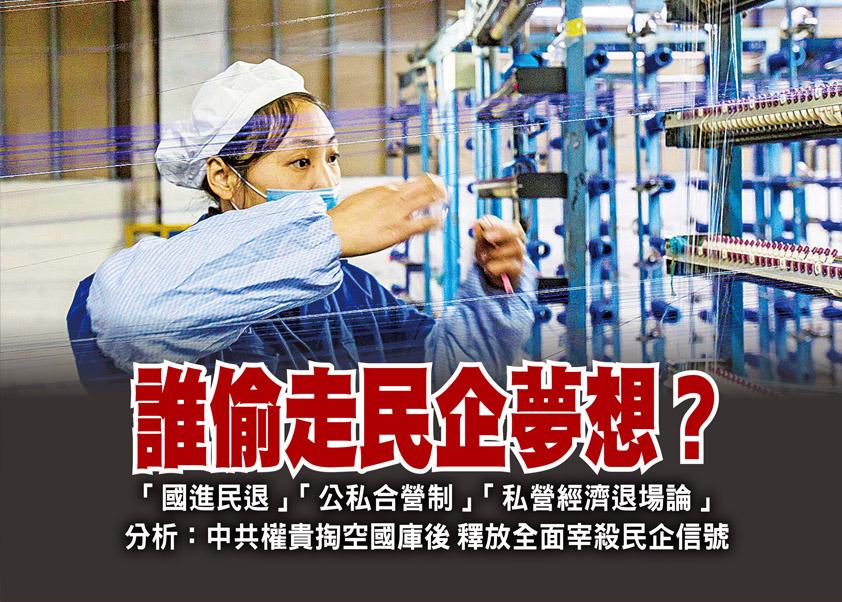 中國民營企業一直盼望不再有出身限制,能和國企一樣地被視為「中國企業」。如今卻有人稱要民企退場,中共又一波宰殺到來?(Getty Images)