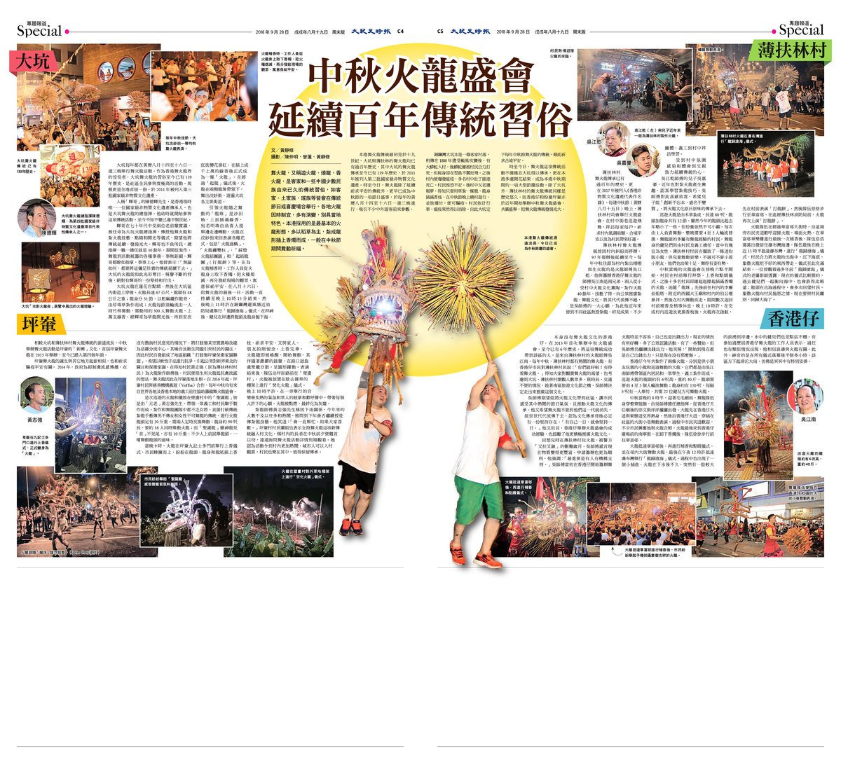 「中秋火龍盛會」專題報道。(大紀元)