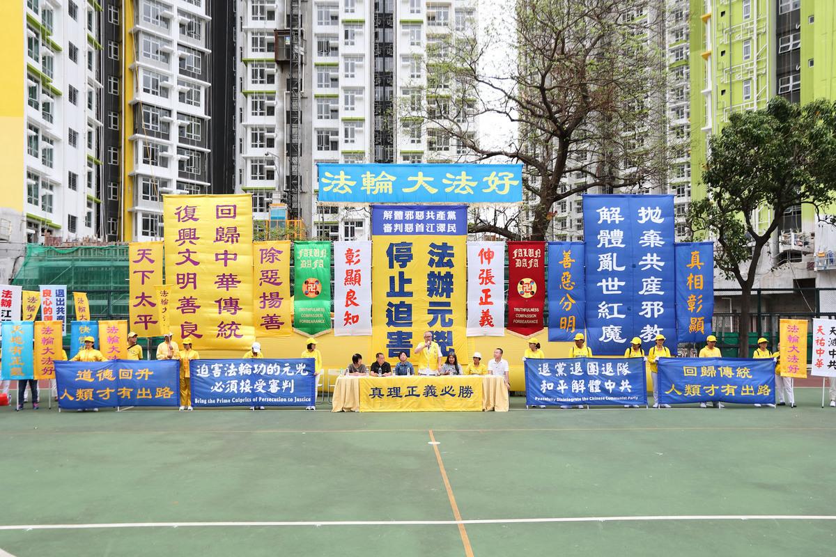 2018年10月1日上午,香港法輪功學員在長沙灣遊樂場舉行反迫害集會。(宋碧龍/大紀元)