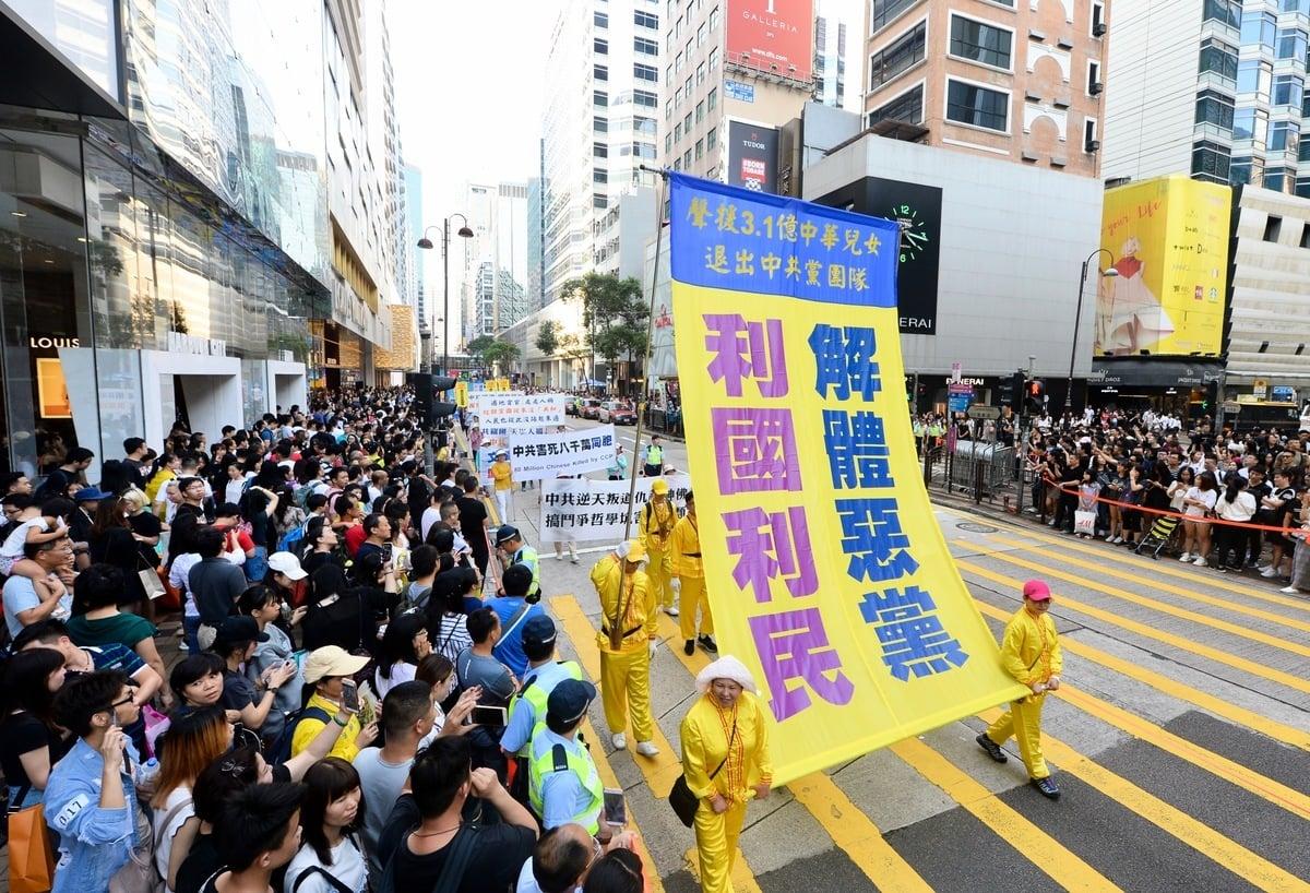 2018年10月1日「國殤日」,香港法輪功學員舉行盛大的反迫害集會遊行,要求停止中共持續19年的迫害,同時慶賀逾三億中華兒女退出中共黨團隊組織。(宋碧龍/大紀元)