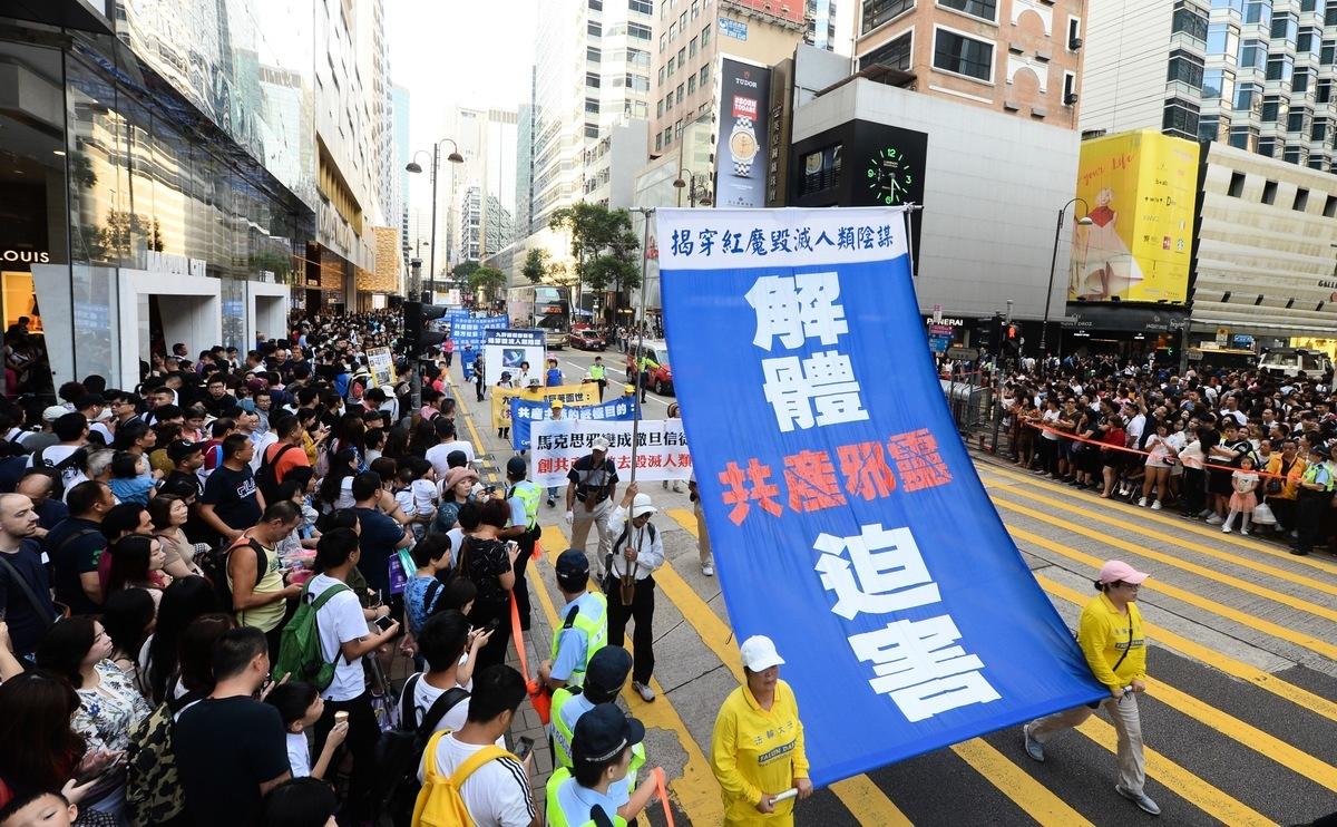 2018年10月1日「國殤日」,香港法輪功學員舉行盛大的反迫害集會遊行,要求停止中共持續19年的迫害,法辦元兇。(宋碧龍/大紀元)