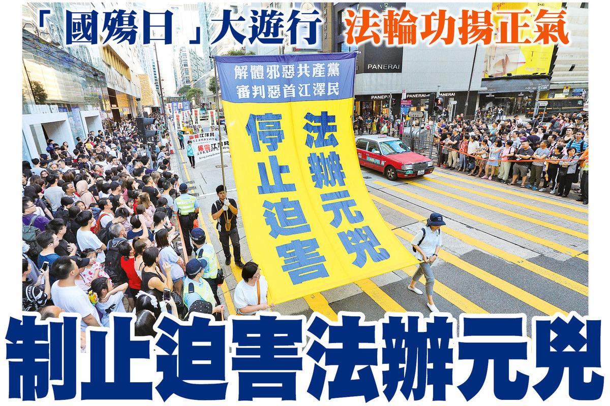 2018年10月1日「國殤日」,香港法輪功學員舉行盛大的反迫害集會遊行,要求停止中共持續19年的迫害,法辦元兇。(李逸/大紀元)