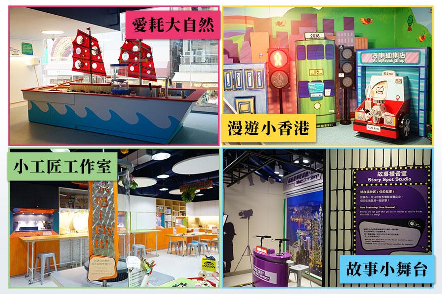 左上:「水源號」展區,紅色帆船充滿機關;右上:「汽車維修站」讓孩子動手維修的士,重新組裝各種部件;左下:小工匠工作室;右下:在「故事播音室」,小朋友們可化身小主播,透過自設的各類場景講故事。(曾蓮/大紀元)