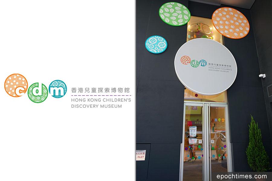 左:兒童探索博物館標誌;右:兒童探索博物館正門。(兒童探索博物館提供、曾蓮/大紀元)