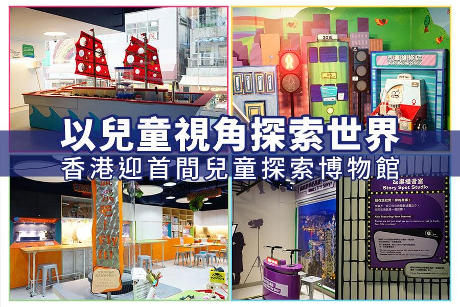 兒童探索博物館籌備三年後在香港成立,該館的最大特色是以兒童為中心設計。(曾蓮/大紀元)