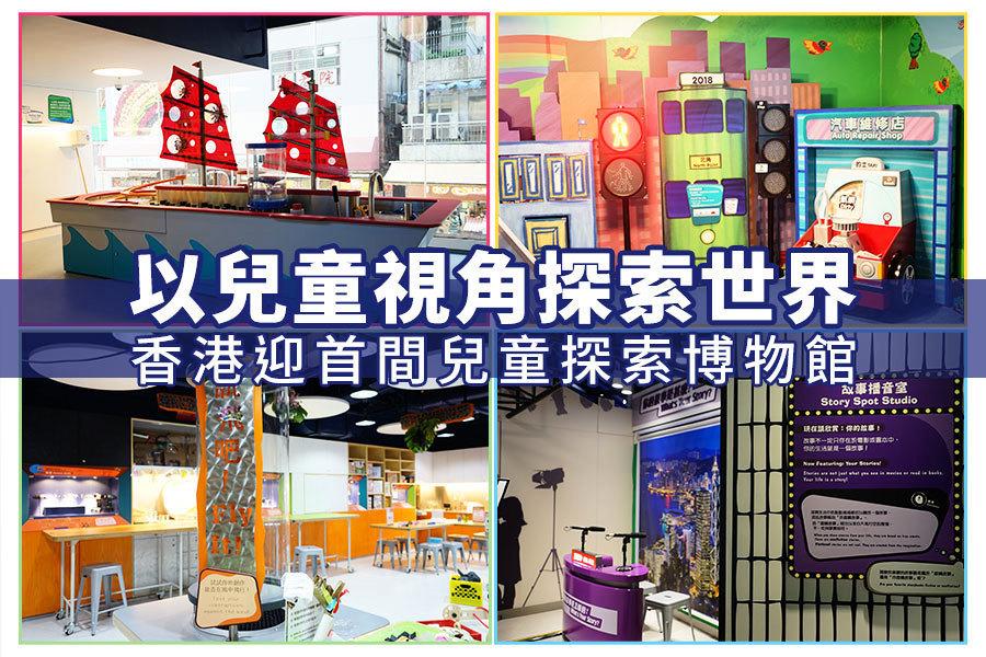 以兒童視角探索世界 香港迎首間兒童探索博物館