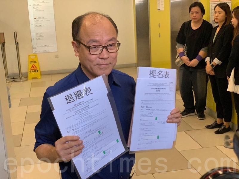 前民協成員馮檢基亦報告參選,並預備了退選表。(李逸/大紀元)