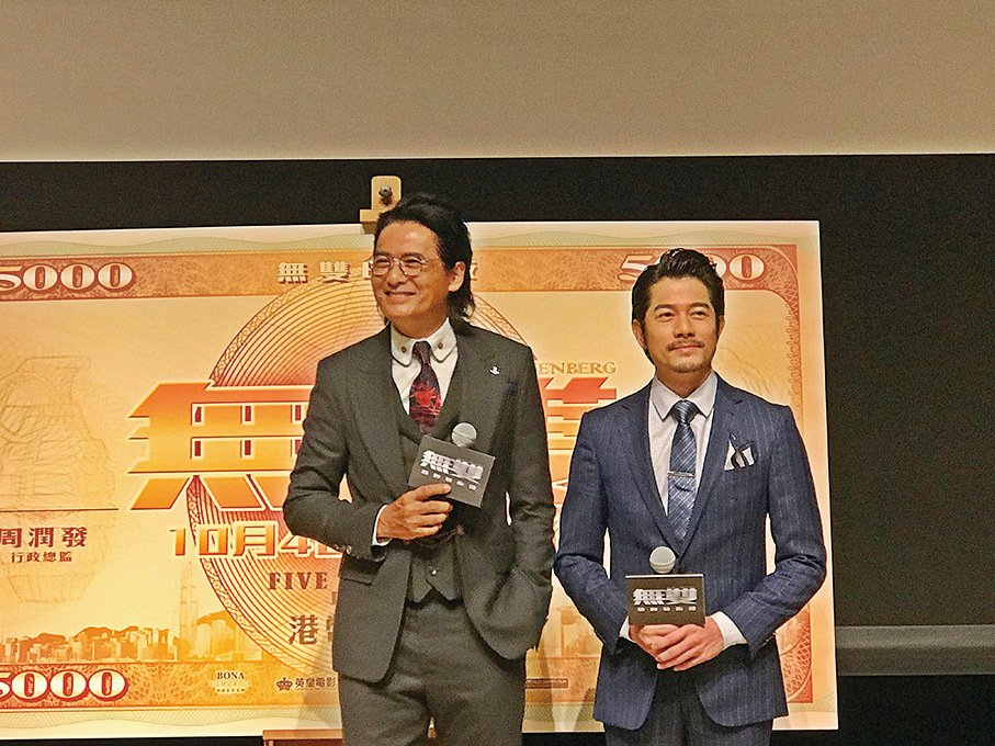 周潤發(左)與郭富城較早前一起為電影《無雙》宣傳合影。(資料圖片)