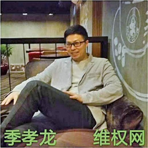 上海維權人士季孝龍。(維權網)