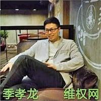 呼籲「廁所革命」 滬維權人士季孝龍被批捕