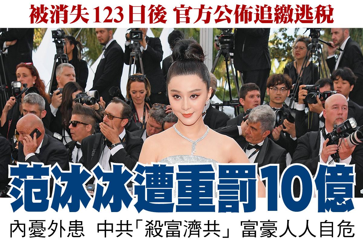 中共官方首次披露了范冰冰被調查的情況,她所需補繳的稅款、滯納金及罰款逾8.8億元人民幣。圖為范冰冰「被消失」前於5月出席康城影展。(AFP)