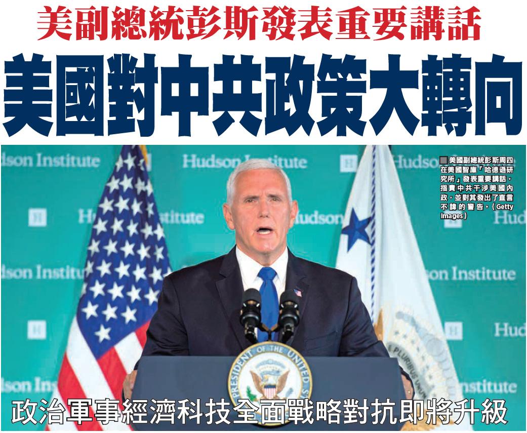 美國副總統彭斯周四在美國智庫「哈德遜研究所」發表重要講話,指責中共干涉美國內政,並對其發出了直言不諱的警告。(Getty Images)