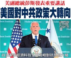 美副總統彭斯發表重要講話 美國對中共政策大轉向