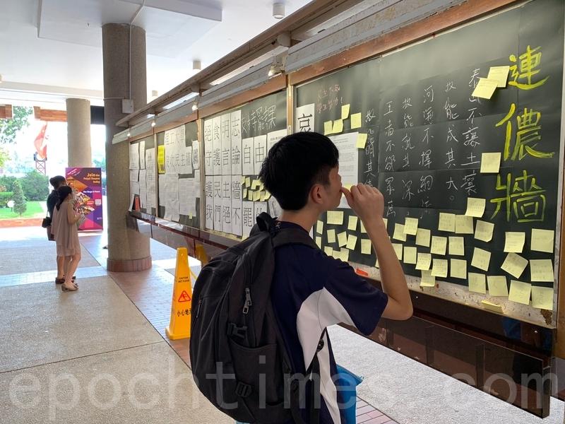 理大學生會上月24日把校內一半民主牆改成「連儂牆」,讓同學自由表達意見,紀念四年前的雨傘運動。(李逸/大紀元)
