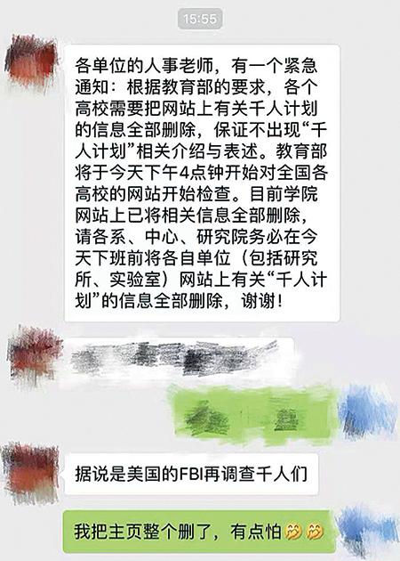 中共教育部發出緊急通知,要求各高校刪除有關「千人計劃」的信息。(微信截圖)