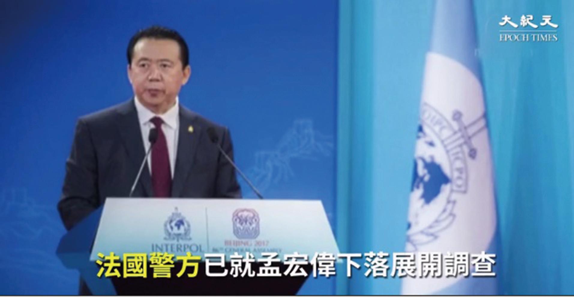 國際刑警組織主席、中共公安部副部長孟宏偉9月29日回國後失蹤,據稱他在北京機場被帶走調查。(網絡截圖)