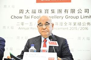 周大福今年擬再關港7-8間店