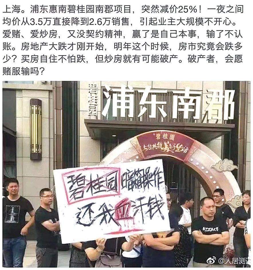 碧桂園上海浦東南郡業主抗議。(微博圖片)