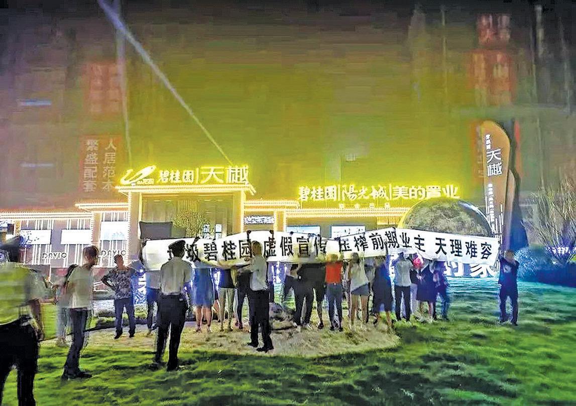 江西上饒碧桂園業主抗議。(微博圖片)