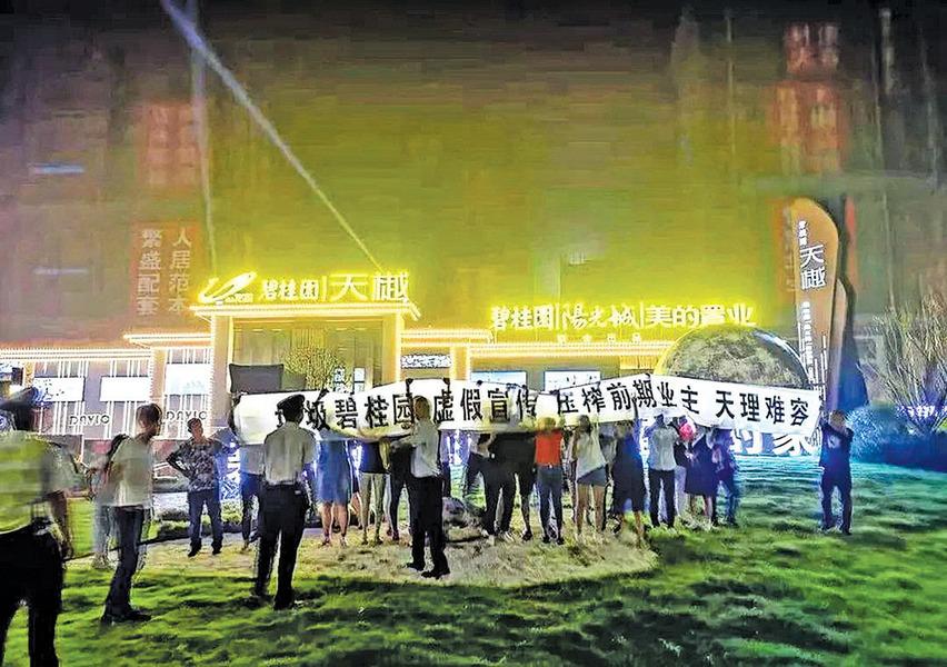 碧桂園大降價 業主砸售樓處抗議