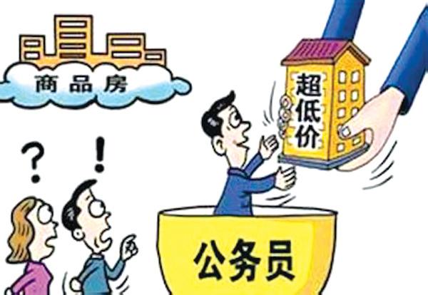 近日,媒體披露中央部委公務員吃飯和福利房超低價,引網民不滿。(大紀元資料室)