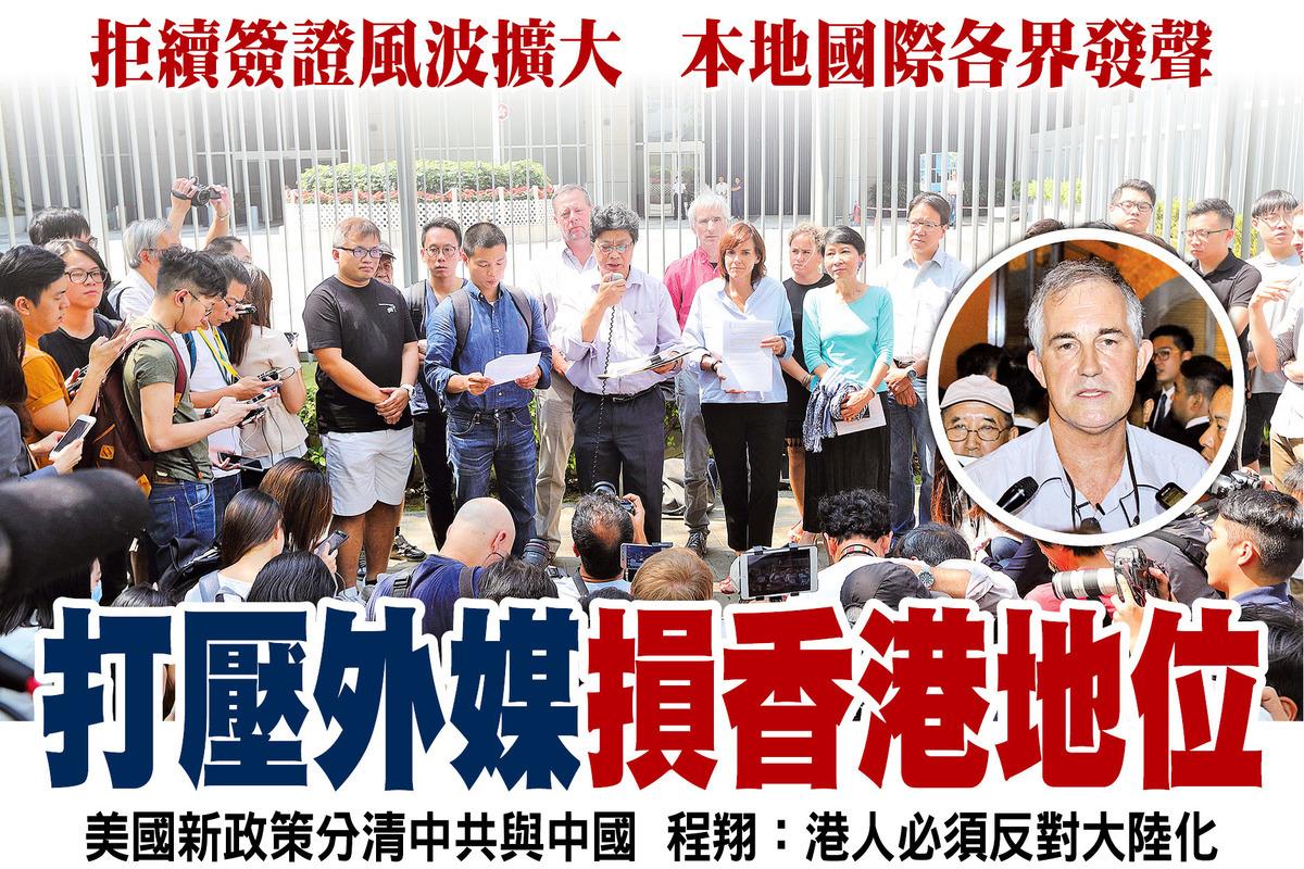香港記協、外國記者會等六個新聞界組織代表,昨日在政府總部遞交1.5萬業界和市民聯署的請願信,要求解釋外國記者會副主席馬凱工作簽證不獲續期的原因。(李逸/大紀元)
