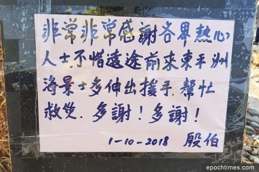 東平洲村民殷伯對義工的支援十分感激,在村口貼出公開信感謝。(「山竹颱風 義工招募」群組)