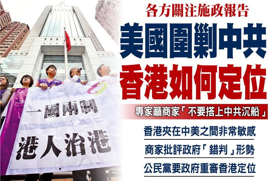 各方關注施政報告 美國圍剿中共  香港如何定位