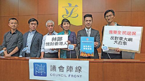 議會陣線立法會議員指今次《施政報告》零分,批評林鄭月娥愧對香港人。(蔡雯文/大紀元)