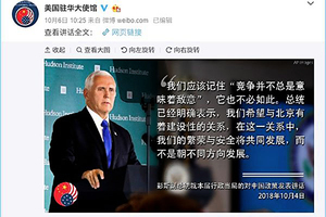 衝破阻礙 中國人上美駐華使館網看彭斯演講