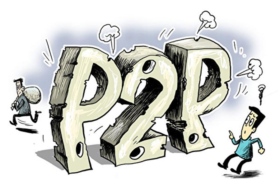中國P2P網貸平台倒閉案近期頻繁,老闆跑路,投資人損失慘重。(大紀元資料室)