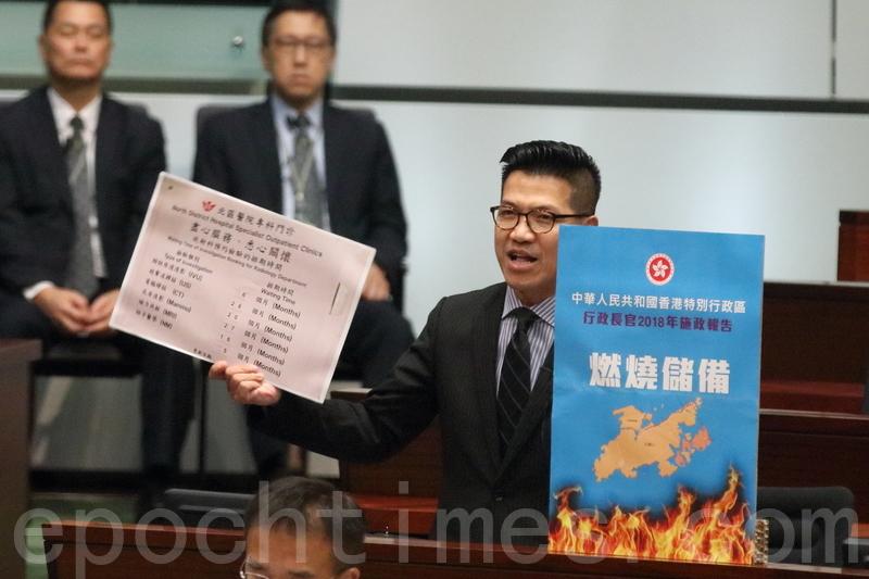 新民主同盟議員范國威不滿「明日大嶼」沒有對準房屋供應問題的癥結,批評今次《施政報告》的主題不是「燃點希望」,是「燃燒儲備」。(蔡雯文/大紀元)