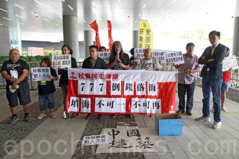 約10名社民連成員趁答問大會到場抗議「明日大嶼」計劃。(蔡雯文/大紀元)