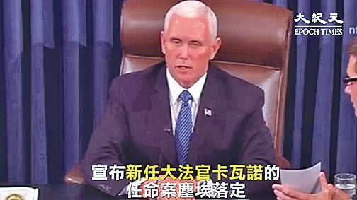 10月6日,美國副總統彭斯(Mike Pence)在參議院主席台上,宣佈卡瓦諾的任命案,堪稱特朗普政府的重要勝利與重大政績。(影片截圖)