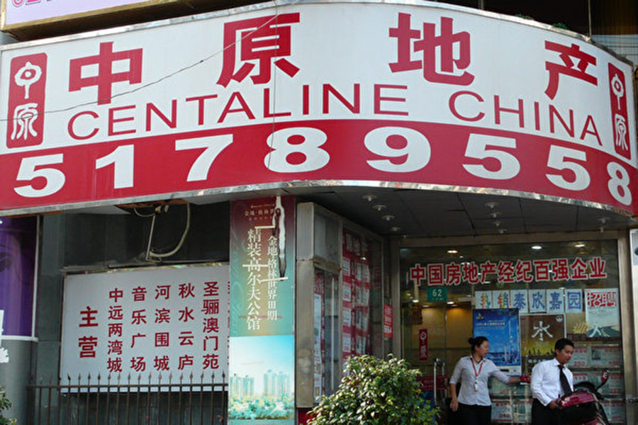 上海最大的房產中介公司中原地產宣佈降薪。(大紀元資料室)