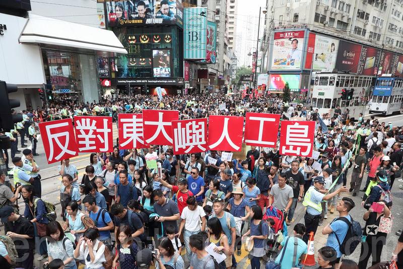 近萬名市民昨日遊行,反對「明日大嶼」計劃。(李逸/大紀元)