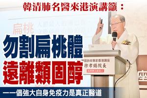 韓清肺名醫來港演講籲:勿割扁桃體 遠離類固醇