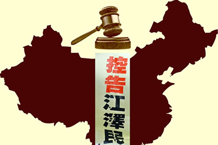 從2015年5月至今,大陸及海外社會各個領域階層有超過20萬名法輪功學員及他們的家屬向中共最高檢察院與最高法院控訴江澤民迫害法輪功違法的罪行。(大紀元合成)