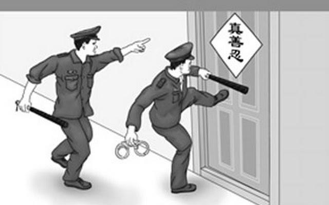 非法拘留和抄家。(明慧網)