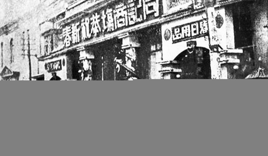 公私合營獻產業 武百祥命隕紅朝 (上)